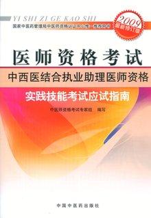 中医执业医师实践技能考试_360百科