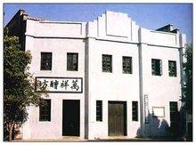桂林八路军办事处_八路军桂林办事处纪念馆_360百科