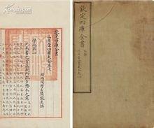 《四库全书》是在乾隆皇帝的主持下 - 妙宝居士 - 法治皇权唯法独尊