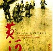 黄河大合唱作品赏析_黄水谣_360百科
