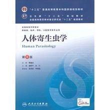 人体寄生虫学第八版