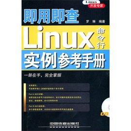 即用即查Linux命令行实例参考手册