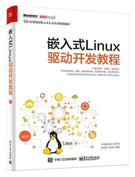 嵌入式Linux驱动开发教程_360百科