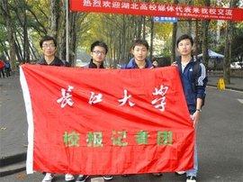 长江大学校报记者团