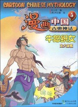 牛郎织女-漫画中国古典神话-5漫画恶偶图片