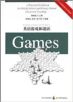 中小学课堂教学实用指南·英语游戏和谜语
