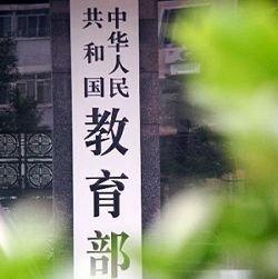 教育部办公厅,国家计委办公厅关于中央广播电