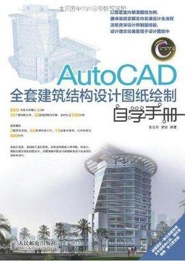 AutoCAD图纸绘制结构设计全套建筑自学手册老庄结构图纸图片