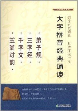 子规·三字经·千字文·笠翁对韵-大字拼音经