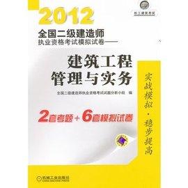 2012全国二级建造师执业资格考试模拟试卷--建