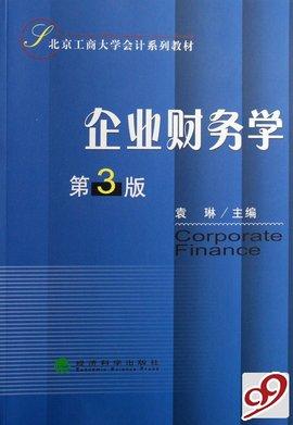 北京工商大学会计系列教材·企业财务学