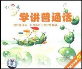 学讲普通话