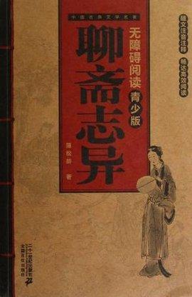 聊斋志异-中国古典文学高中-无障碍阅读-青少版鞍山文华寝室名著图片