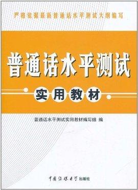 宏章出版·普通话水平测试实用教材