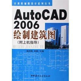 AutoCAD2006建筑打印图cad张一绘制pdf文件图片