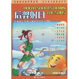 儿童成长故事·神话传说系列4:后羿射日