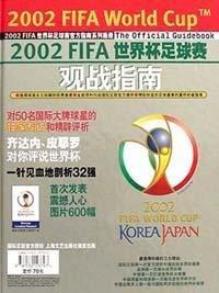 2002FIFA韩日世界杯足球赛观战指南