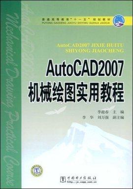AutoCAD2007机械v机械实用教程打开cad入后进鸿业图片
