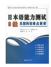 日本语能力测试3级真题阅读难点解析