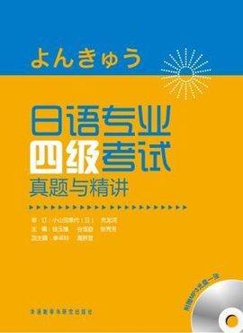 日语专业四级考试真题与精讲