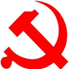 中国共产党中央政治局