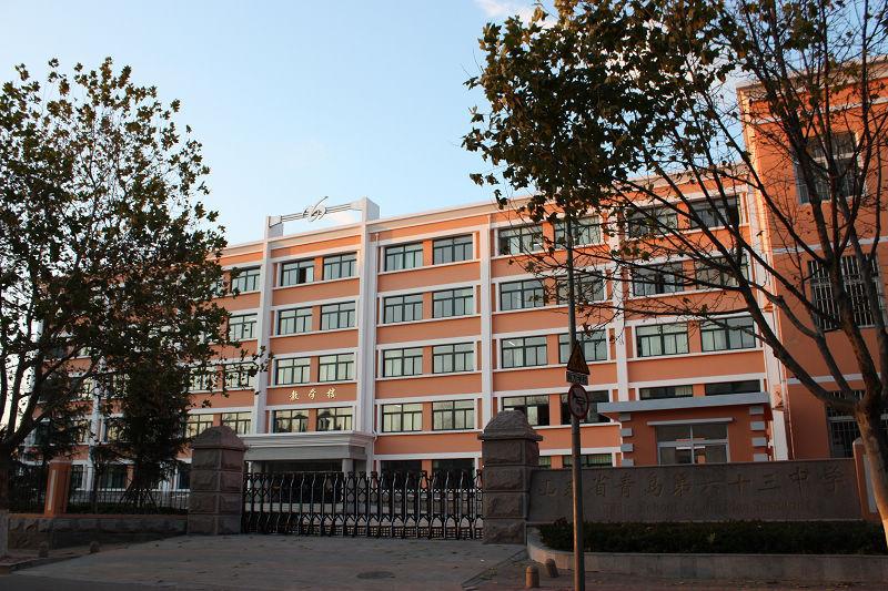 山东省青岛第六十三中学