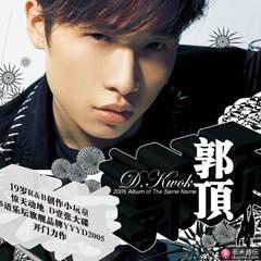 d.kwok 郭顶 同名专辑