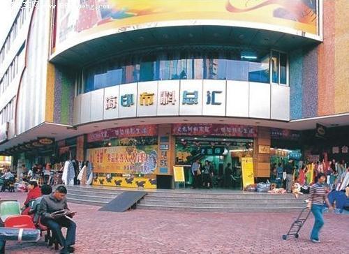 广州海印窗帘布料批发市场