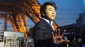 郎朗法国国庆演出 艾菲尔铁塔独领风骚