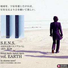 神思者20周年纪念四部曲第二弹地球