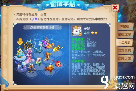 [梦幻西游-刘诗诗代言] 梦幻西游手游星宿之十二元辰攻略 详解怎么玩