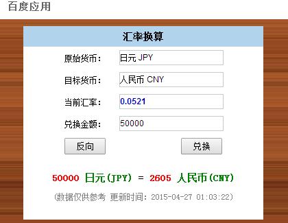 五万日币等于多少人民币_360问答
