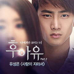 who are you ost part.2