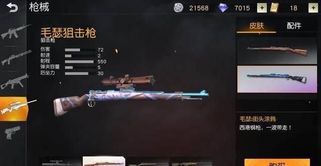 [荒野行动PC] 毛瑟狙击枪加强重回神坛你会用吗? 详解怎么玩