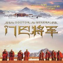 电影《门巴将军》