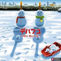 デパフユ~晴れ 时どき 雪~