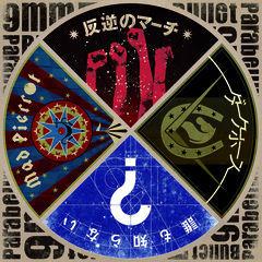 hangyaku no march / dark horse / daremo shiranai / mad pierrot