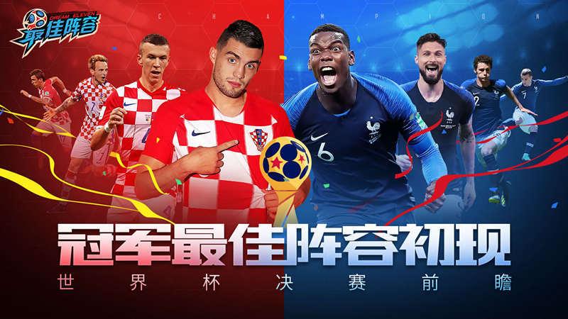 冠军《最佳阵容》初现 世界杯决赛前瞻