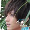 李恭2011同名专辑