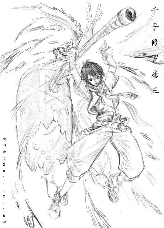 海神唐三手绘图