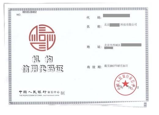 注册地行政区划代码_机构信用代码证_中国网