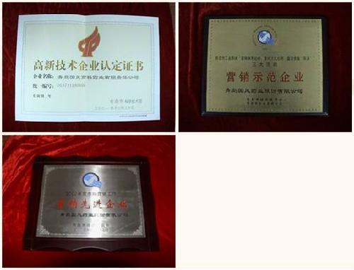 青岛国风药业股份有限公司