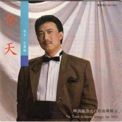 畅销国语流行歌曲专辑4
