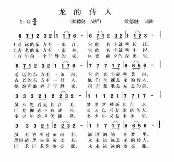 龙的传人葫芦丝简谱打印