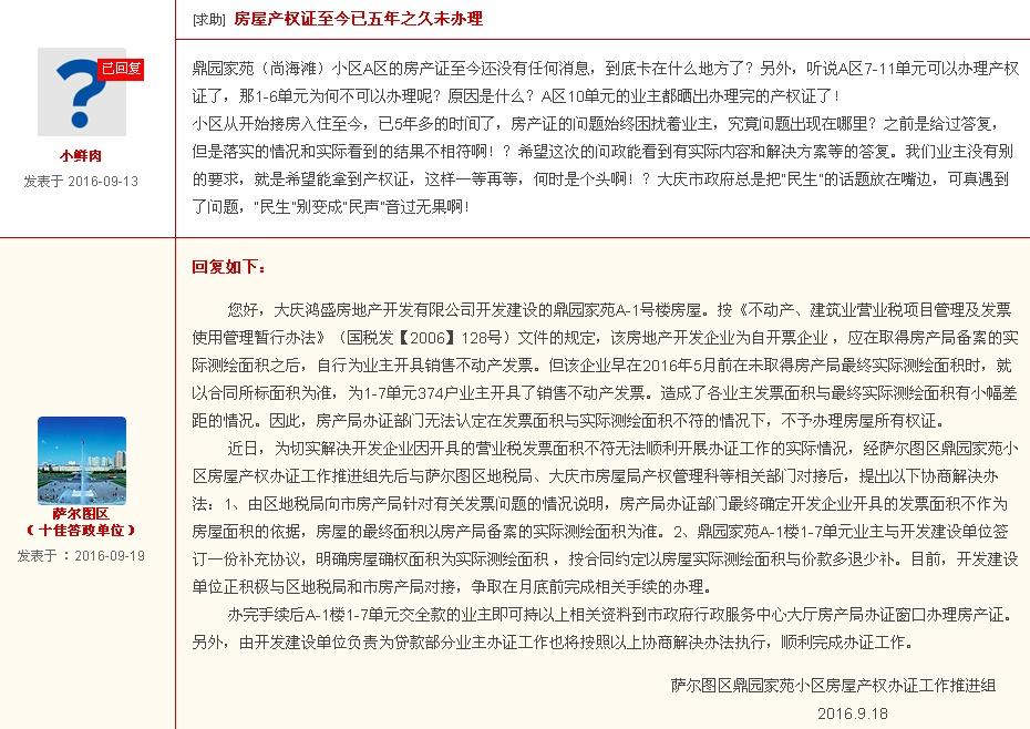 大庆某小区房屋产权证五年之久未办理