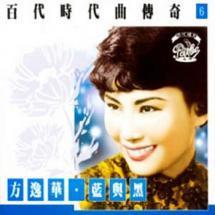 百代时代曲传奇6-方逸华.蓝与黑
