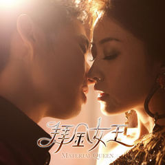 拜金女王电视原声带(original motion picture soundtrack)
