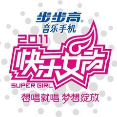 2011快乐女声十进九