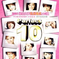 2006超级女声杭州唱区x10强