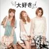 「大好き」 (single)